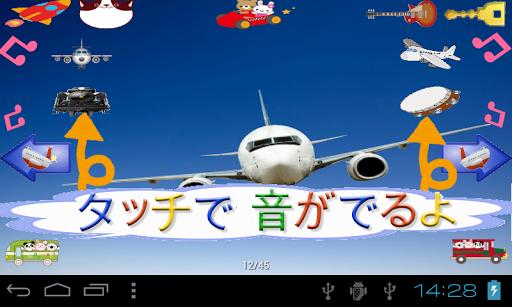 飛行機乗り物 図鑑タッチで遊ぼう車の絵本 赤ちゃん子供幼児