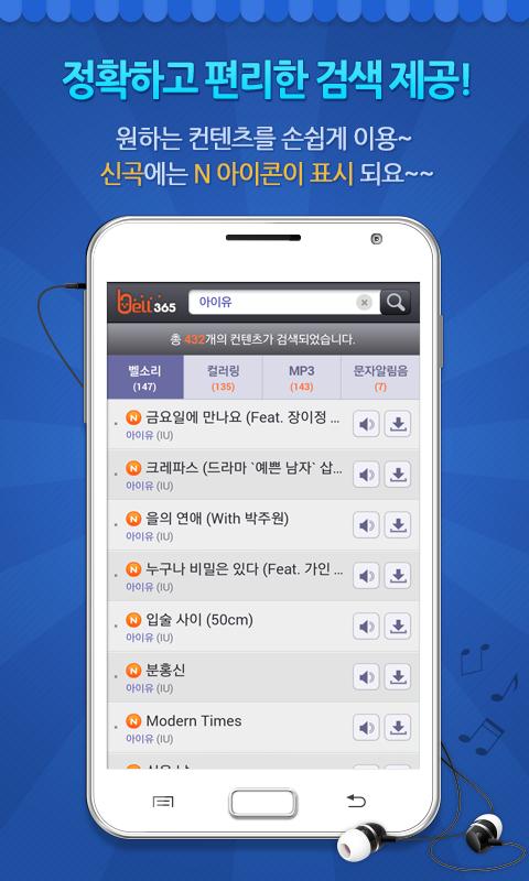 벨365 스마트폰컬러링 - screenshot