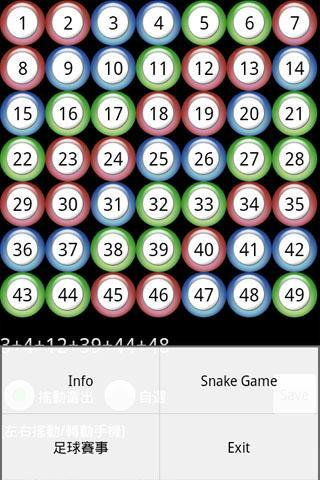HK Mark Six Shake it! 搖動 六合彩- screenshot