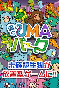 僕のUMAパーク〜未確認生物を狙ってとって暇つぶし〜