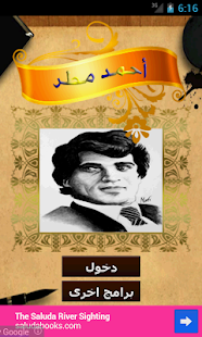 روائع احمد مطر - screenshot thumbnail