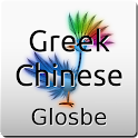 Greek-Chinese Dictionary icon