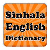 ★ Sinhala English Dictionary ★