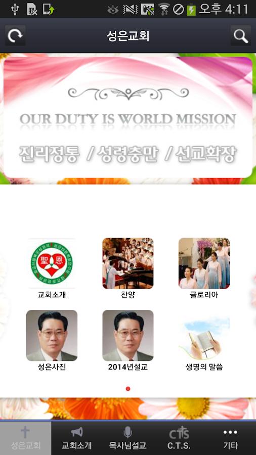 성은교회- screenshot