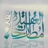 كيف عرف الإمام علي (ع) نفسه؟
