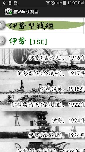 【Wikipedia+画像】戦艦vol.3 伊勢型