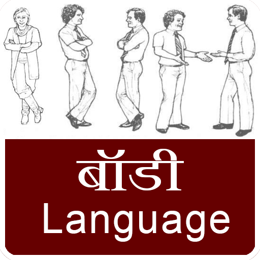body language guide in hindi LOGO-APP點子