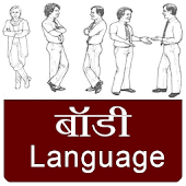 body language guide in hindi
