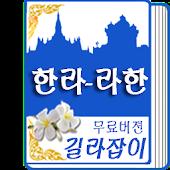 라오스어 한국어 영어 길라잡이 7200