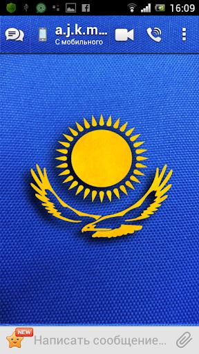 Тема для агента - Казахстан
