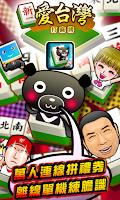 Screenshot of Taiwan Mahjong Online