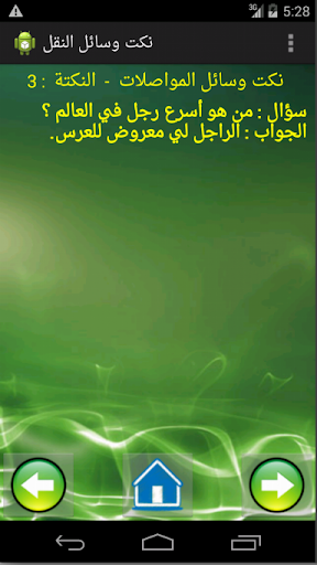 نكت جزائرية 2014