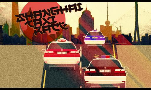 上海出租車汽車賽