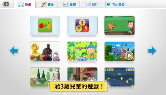 兒童模式:免費遊戲+兒童鎖