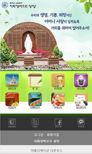 시화성바오로 성당