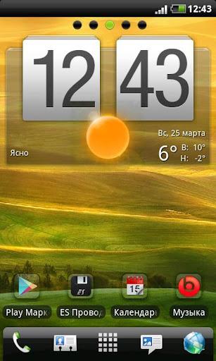 HTC Sense 4.0 Go EX Theme v1.1