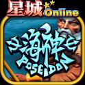 星城Online-海神 icon