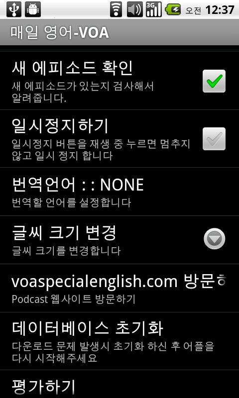 ESL Daily English - VOA - screenshot