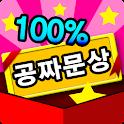 [100%공짜문상]꽃보다 문상 - 쉽게 쉽게 문상 받자 icon