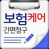 실손보험 간편청구(보험청구, 보험상담, 보험금청구)