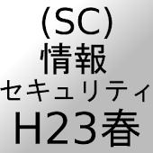 情報セキュリティSC過去問H23春