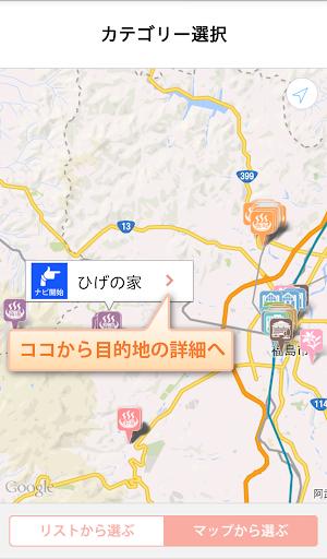 【免費旅遊App】指さしナビ ~福島市~-APP點子