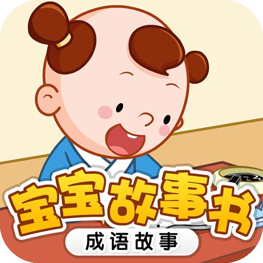 宝宝故事书-成语故事(识字篇) 教育 App Store-癮科技App