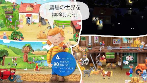 ちっちゃな農場。動物 トラクター そして冒険!