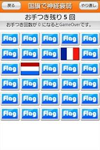 The Flag Quiz- screenshot thumbnail