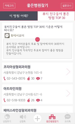 【免費醫療App】뷰티메이트 - 다이어트, 성형, 뷰티 커뮤니티-APP點子