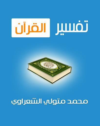 تفسير القرآن - الشعراوي