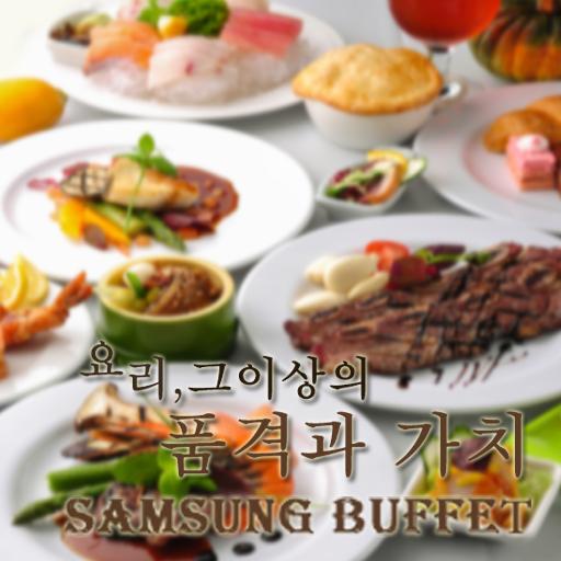 삼성뷔페 商業 App LOGO-APP試玩