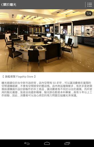 【免費生活App】瞳光眼鏡有限公司-APP點子