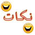 25 نكت العربية icon