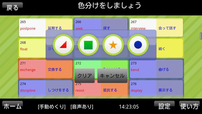 1分間英単語1600 完全版- screenshot