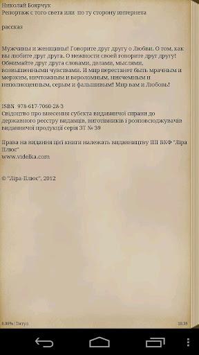 書籍必備APP下載|Репортаж с того света 好玩app不花錢|綠色工廠好玩App