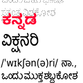 Kannada Wiktionary APK for Bluestacks