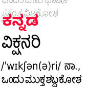 Just Kannada Keyboard