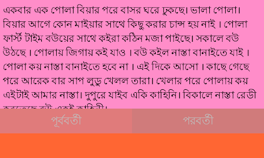 এডাল্ট জোক্স- screenshot thumbnail
