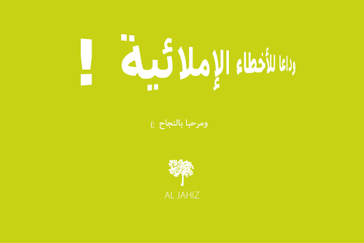 Al Jahiz for Arabic free