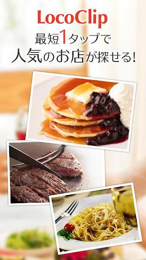 LocoClip グルメ写真でカフェや飲食店を探せるアプリ