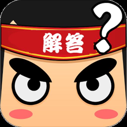 瘋狂猜成語賀歲版 - 解答篇 工具 App LOGO-APP試玩