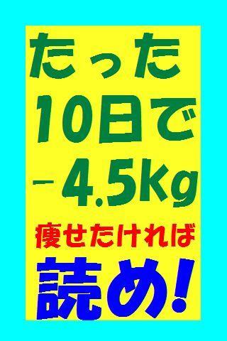 10日でー4.5kgやせる合理的・永続的方法