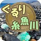 ぐるり糸魚川 icon