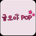 글모아POP