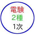 電験2種 一次試験の問題 icon