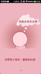 2014年八字桃花 精准分析桃花走勢