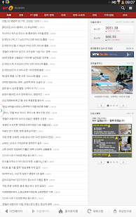 머니투데이 태블릿 - screenshot thumbnail