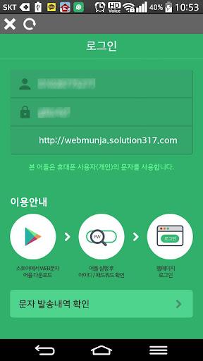玩生產應用App|WEB문자 (웹문자,SMS/MMS 대량 발송)免費|APP試玩