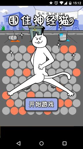围住神经猫 - 休闲 益智 最火爆的小游戏